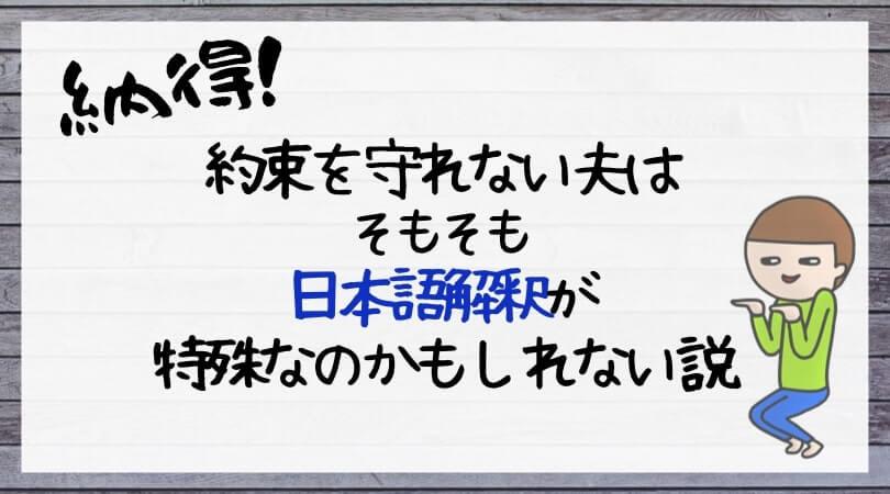 【ダメ男】約束が守れない夫は実は日本語解釈が特殊なんじゃないのか説