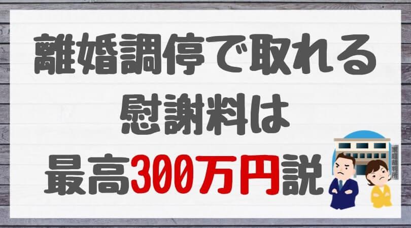 【調停員談】調停離婚の慰謝料相場は最高でも300万円説!