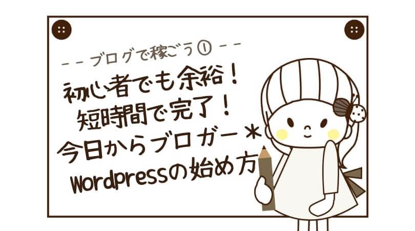 【副業向け低負担】稼ぐためのブログの始め方1.Wordpressを使ってみよう